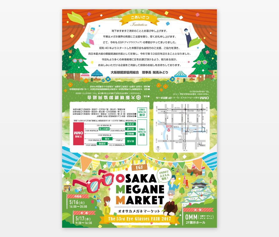 OSAKA MEGANE MARKET / 第53回アイグラスフェア