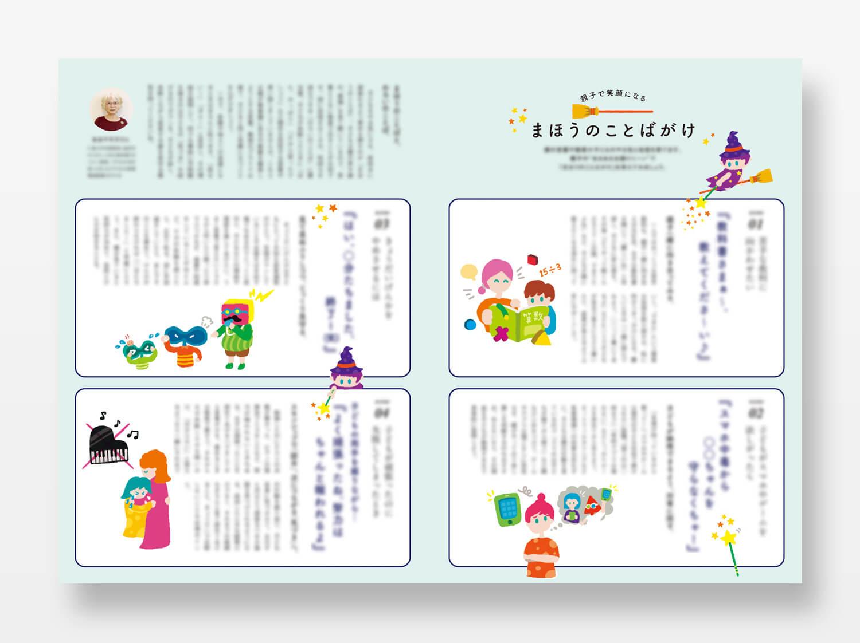 福井新聞 月刊fu 20周年記念号 挿絵