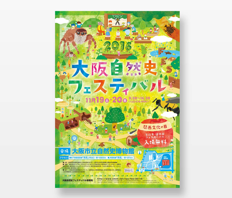 大阪自然史フェスティバル2016