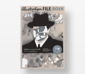 イラストレーションファイル2018 下巻