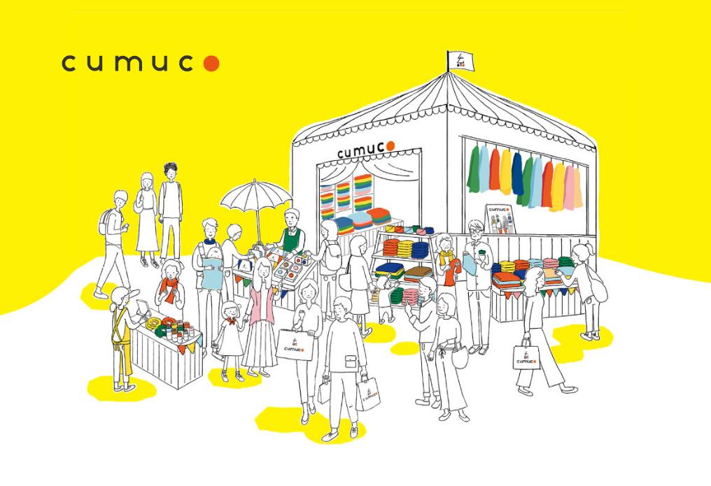 cumuco(クムコ) Webサイトメインビジュアル