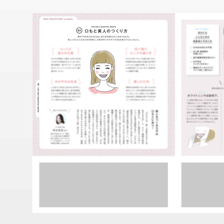 歯科口元美人の作り方イラスト