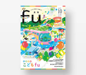 月刊fu 20周年記念号 こども特集 表紙