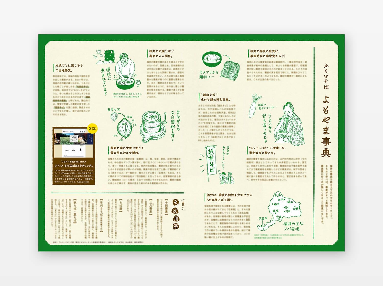 月刊fu 蕎麦特集イラスト
