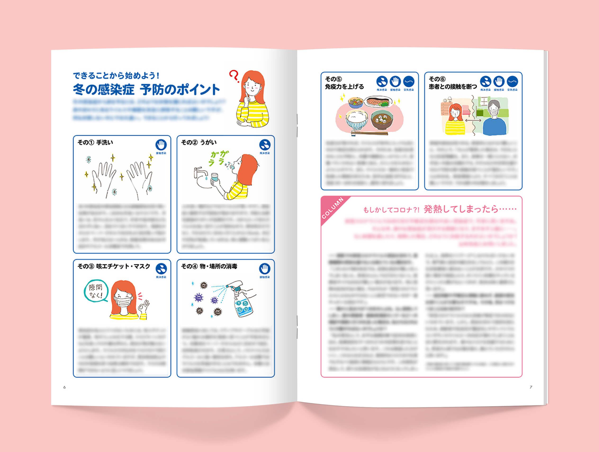 富士薬品 健康通信 冬の感染症対策 イラスト