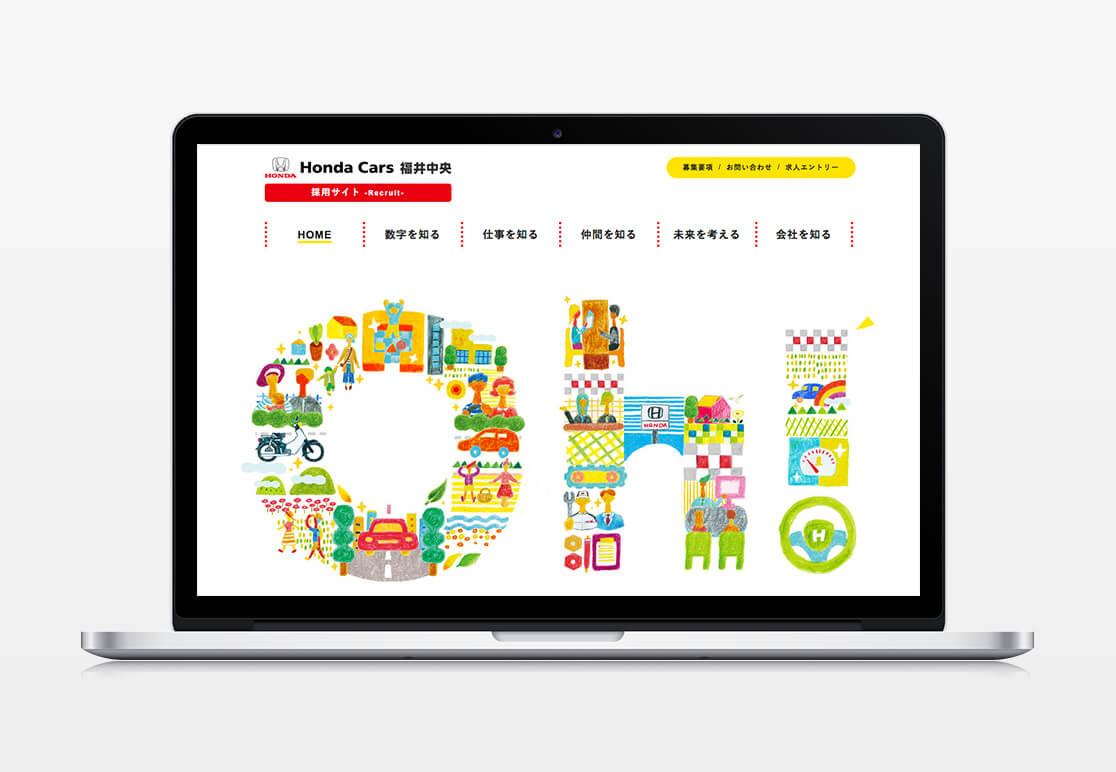 Honda Cars 福井中央 採用サイト アニメーション