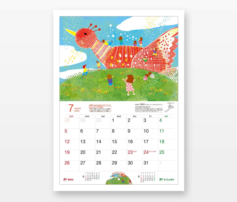 ゆうちょ銀行カレンダー2020
