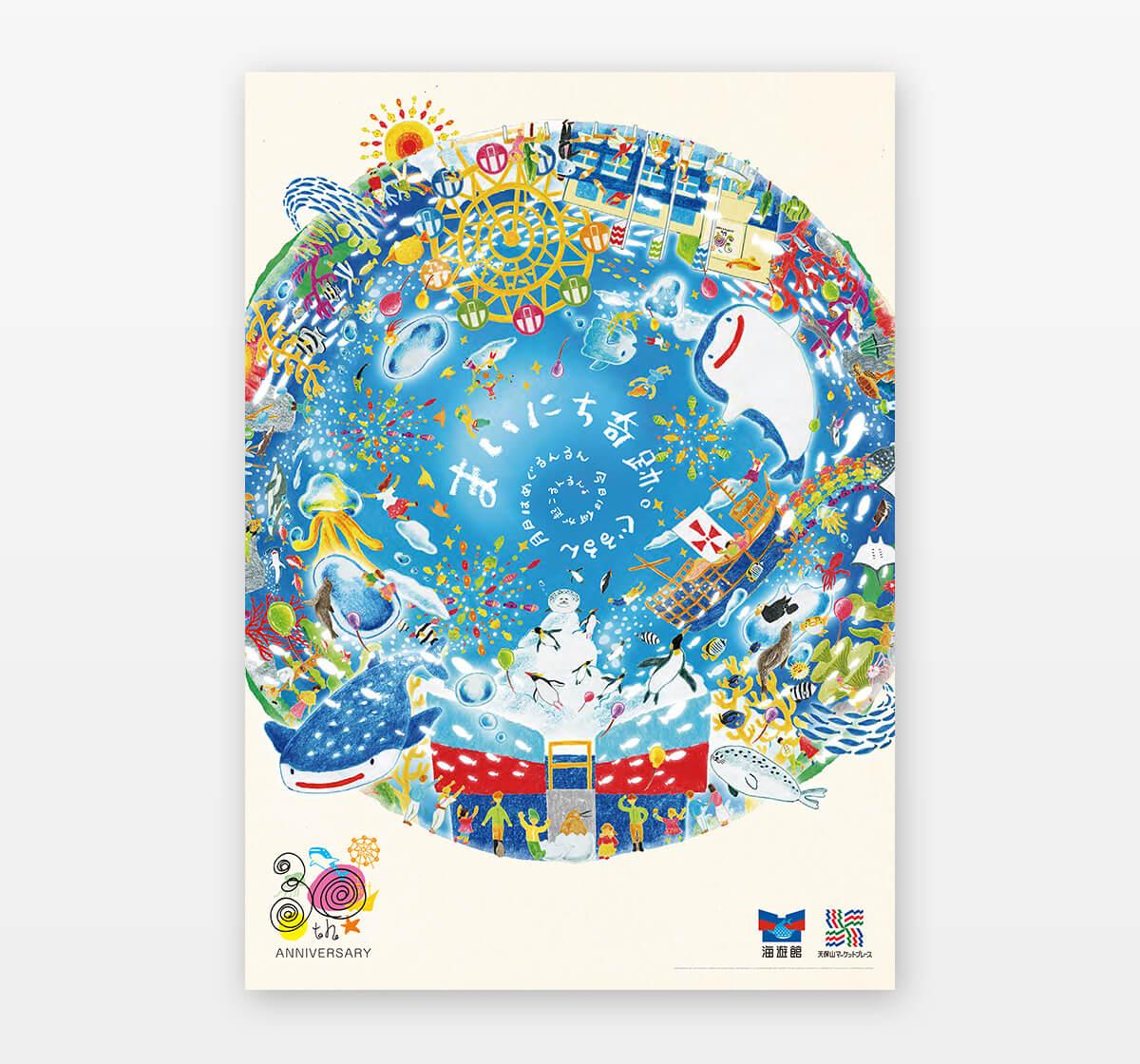 大阪・海遊館30周年 広告ポスター