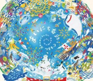 大阪・海遊館30周年 広告・TVCM