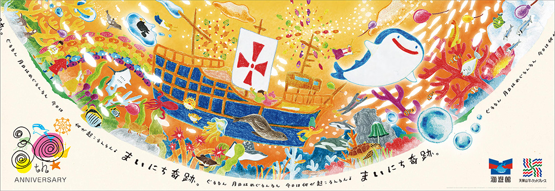 大阪・海遊館30周年 車内吊り広告