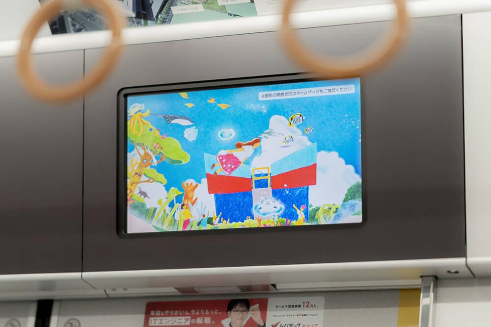 大阪・海遊館30周年 車内吊り広告・ポスター
