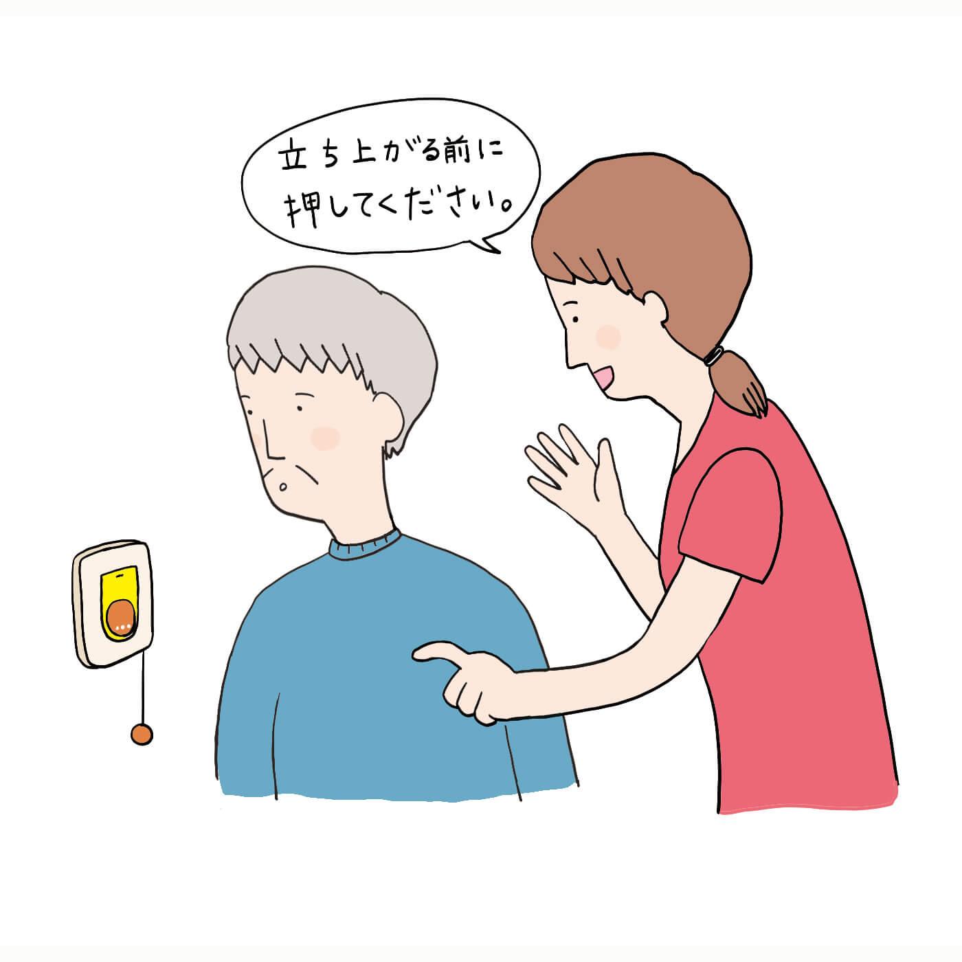 老人患者にナースコール指導するナースイラスト