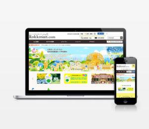 六甲山観光 / マイクロツーリズム