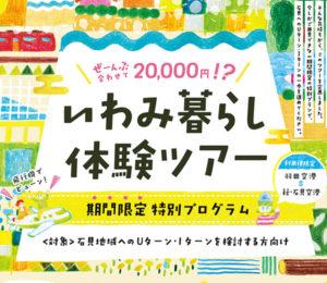 いわみ暮らし体験ツアー / マイクロツーリズム