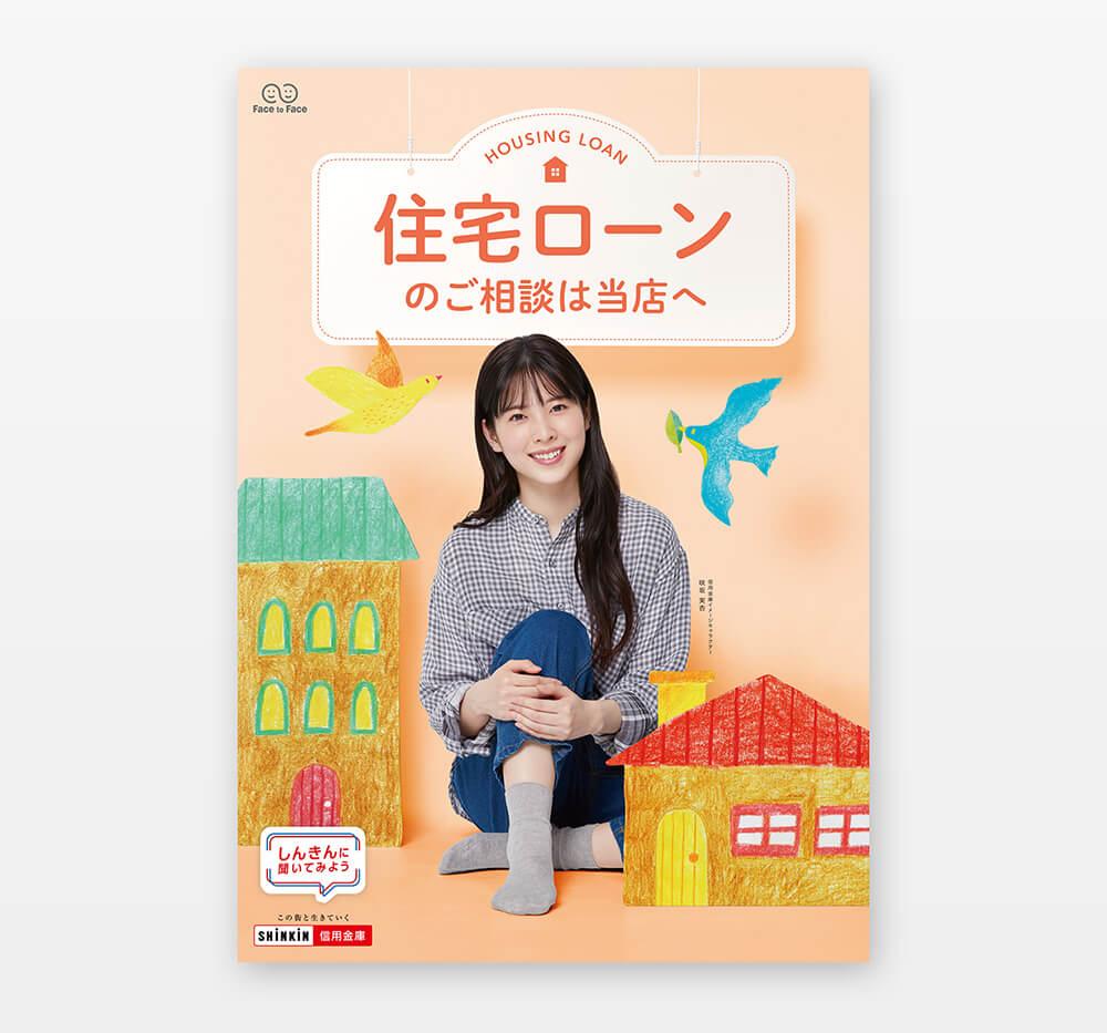 全国信用金庫協会 咲坂実杏ポスターイラスト