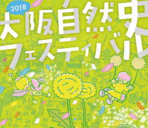 大阪自然史フェスティバル2018