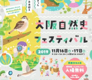 大阪自然史フェスティバル2019