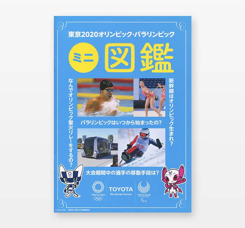 TOYOTA オリンピック・パラリンピック ミニ図鑑